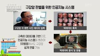 구강암 판별을 위한 인공지능 시스템 [생로병사의 비밀]…