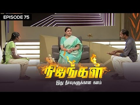 Nijangal with kushboo is a reality show to sort out untold issues. Here is the episode 75 of #Nijangal telecasted in Sun TV on 22/01/2017. Truth Unveils to Kushboo - Nijangal Highlights ... To know what happened watch the full Video at https://goo.gl/FVtrUr  For more updates,  Subscribe us on:  https://www.youtube.com/user/VisionTimeThamizh  Like Us on:  https://www.facebook.com/visiontimeindia