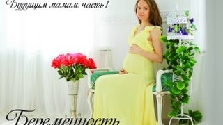 Будущим мамам: беременность | AlenaTravkova