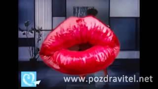 Видео открытка с поцелуем для любимого мужчины или парня