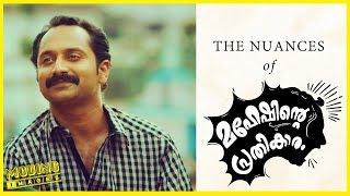 Maheshinte Prathikaram | The Nuances of | Video Essay with Tamil Subtitles