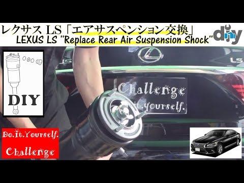 レクサスLS460「エアサスペンション交換」/LEXUS LS460 '' Replace Rear Air Suspension Shock '' USF40 /D.I.Y. Challenge