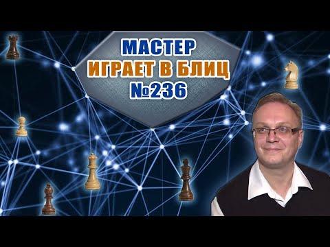 Мастер играет в блиц 236. Защита Каро-Канн. Игорь Немцев. Шахматы