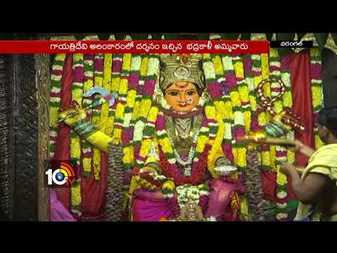 Devi Navaratri Celebrations In  Goddess Bhadrakali Temple | Warangal | 10TV