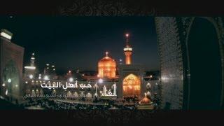 حُب أهلِ البَيت | الشيخ حسين الأكرف