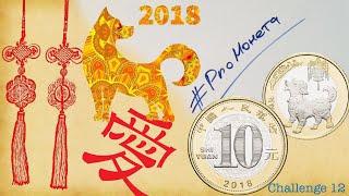 Нумизматический челлендж #12. 10 Юаней, Китай. 2018 год. Монета с собакой!