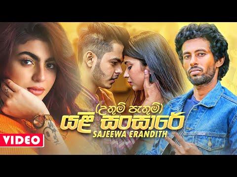 Yali Sansare (උතුම් පැතුම්) - Sajeewa Erandith Music Video 2021 | New Sinhala Songs 2021