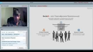 Вебинар  RedeX   Андрей Шулико с обзором Сервисов 10 08 16