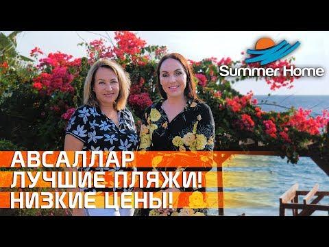 Недвижимость в Турции/ Авсаллар - лучшие пляжи, низкие цены Summer Home! Недвижимость в Алании!