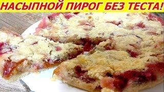 Насыпной Пирог Со Сливами БЕЗ ТЕСТА! Супер Рецепт!