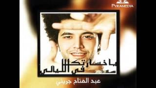 عبد الفتاح الجرينى - اوقات / Abdel Fattah Greeny - Aw2at