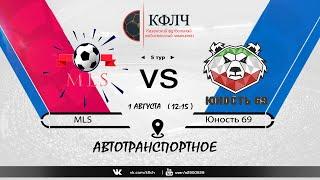 КФЛЧ Мини футбол MLS 2 1 Юность 69