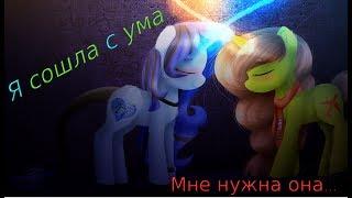 \Пони-клип/ t.A.t.Y. - Я сошла с ума... (перезалив)