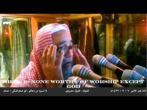 PEACE Pill ® from Mecca! ( call to prayer || adhan )