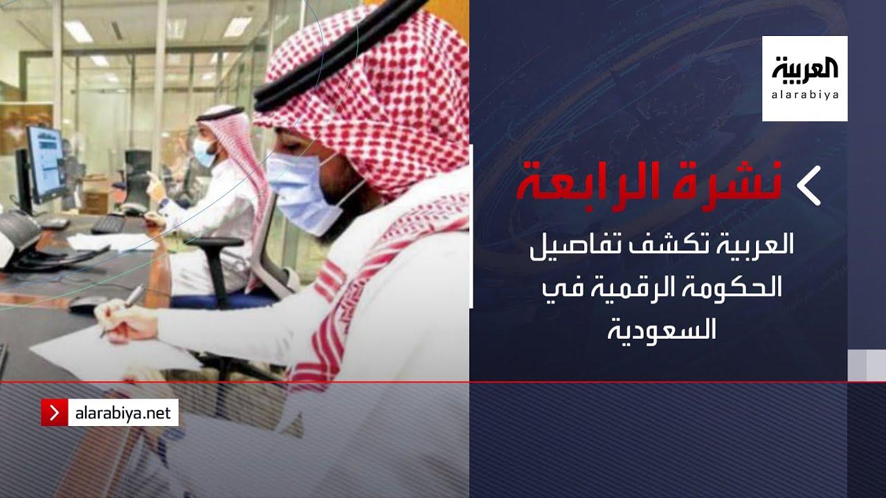 صورة فيديو : نشرة الرابعة | العربية تكشف تفاصيل الحكومة الرقمية في السعودية