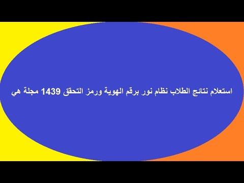 نتائج الطلاب برقم الهوية استعلام نتائج الطلاب نظام نور برقم الهوية ورمز التحقق 1439 مجلة هي كشكول عربي