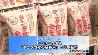 トーヨーライス「タニタ食堂の金芽米」コラボ発売