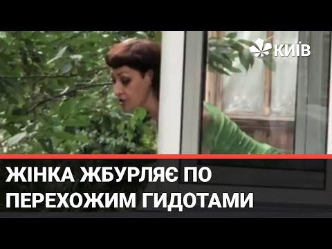 В Києві жінка кидається в перехожих екскрементами
