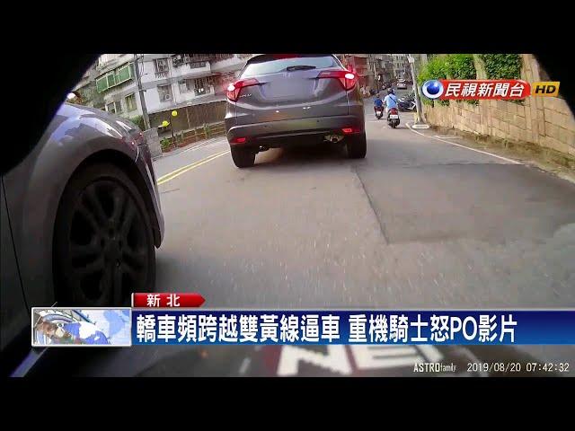 轎車頻跨越雙黃線逼車 重機騎士怒PO影片-民視新聞
