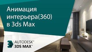 [Урок 3ds Max] Анимация 360 интерьера в 3ds Max. Загрузка на YouTube в формате 360R
