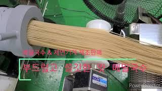메밀국수 & 제면기계 판매 상담 : 010~26…