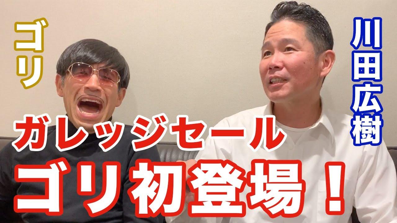 ガレッジセール】ゴリがヒロキチャンネルに初登場!【ヒロキチャンネル ...