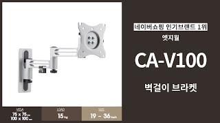 엣지월 CA-V100 / 이동이 많은 캠핑카, 카라반,…