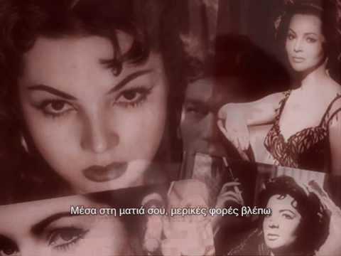 Sara Montiel  AMADO MIO Greek Subtitles 1989