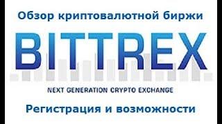 Bittrex.com  - обзор и регистрация на бирже