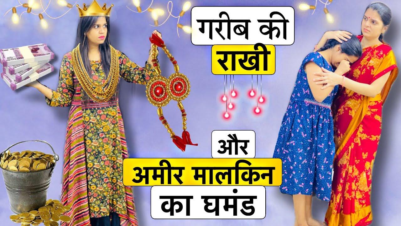 """ GHAMANDI BEHAN"" AUR GARIB KI RAKHI || RAKSHA BANDHAN SPECIAL || Riddhi Thalassemia Major Girl !!!"