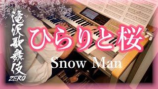 「ひらりと桜」- Snow Man 作編曲:Super Soy Source エレクトーン編曲:tomokkie(楽譜・レジスト全て自作です) 滝沢歌舞伎ZERO DVD・Blu-ray 発売記念! 滝沢歌舞 ...