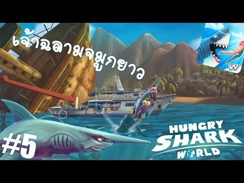 ฉลามจมูกยาว(ก็อบลิน) กำลังมาไทย : Hungry Shark World เกมมือถือ #5