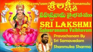 SRI LAKSHMI SAHASRANAMA VAIBHAVAM (Part 12/20) - Sri Samavedam Shanmukha Sarma Gari Pravachanam