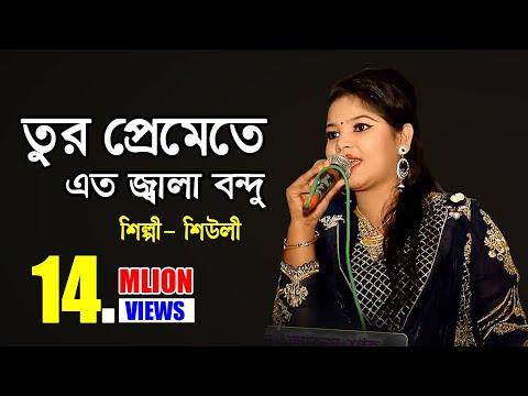 তোর প্রেমেতে এতো জ্বালা বন্ধু আগে বুঝিনি । জনির মঞ্চে শিল্পী শিউলির গান । Chittagong song