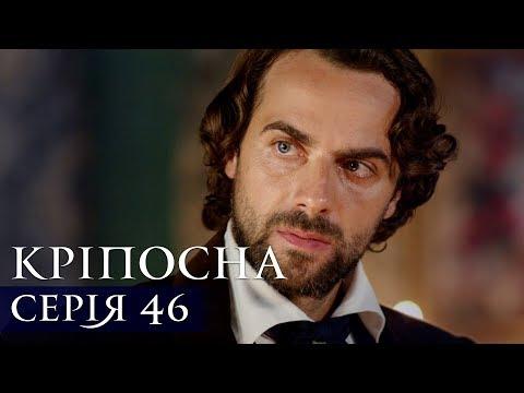 КРЕПОСТНАЯ | СЕРИЯ 46 | Сериал | Мелодрама