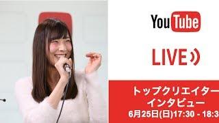【トップクリエイターインタビュー】YouTube 公式ライブ配信 thumbnail