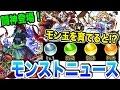 モンストニュース[10/28]★5確定はあなた次第、モン玉登場!!