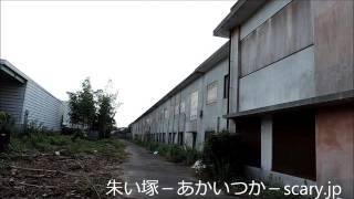 廃校J 徳島県 心霊スポット 朱い塚-あかいつか-