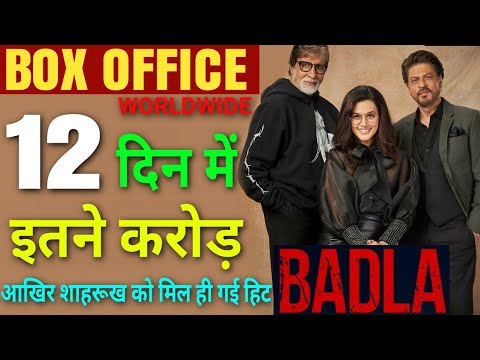 Badla Box Office Collection Day 12,Badla Box Office Collection,Amitabh Bachchan,Tapsee Pannu,Shahruk Mp3