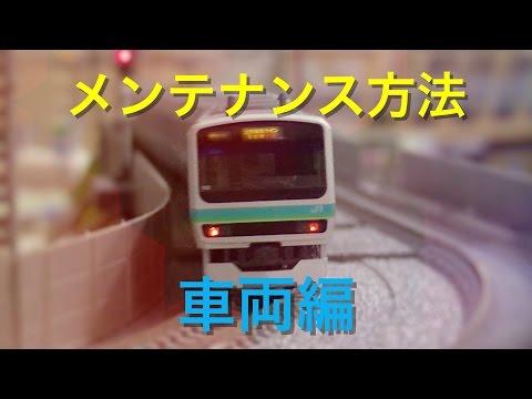 Nゲージ メンテナンス方法 車両編