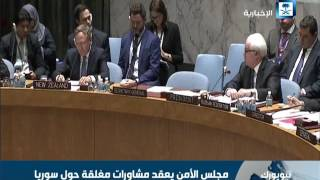 مجلس الأمن يعقد مشاورات مغلقة حول سوريا