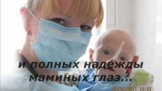 В память об АНДРЮШЕНЬКЕ... мягких облачков,солнышко...(Ребенку поставлен страшный диагноз - аганглиоз тонкой и толстой кишки - КИШЕЧНИК НЕ РАБОТАЕТ. Ему было сдела..., 2011-03-19T13:57:02.000Z)