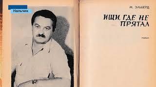В национальной библиотеке вспоминали Э.Мальбахова. ВТК КБР 06.02.19