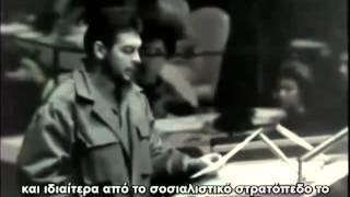 Ομιλία του Ernesto Che Guevara στη Σύνοδο των Ηνωμένων Εθνών. 11/12/1964 thumbnail