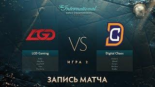 LGD vs Digital Chaos, The International 2017, Мейн Ивент, Игра 2