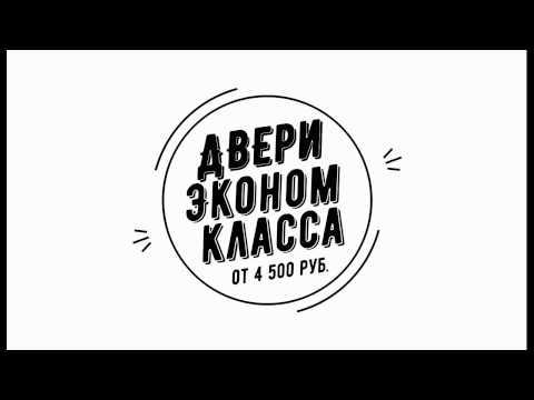 Купить металлические двери эконом класса от производителя в Москве. Продажа дверей эконом класса!