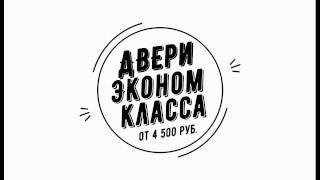 Купить металлические двери эконом класса от производителя в Москве. Продажа дверей эконом класса!(, 2016-11-28T16:28:07.000Z)