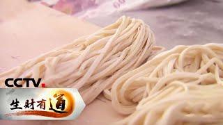 《生财有道》浙江诸暨:传承老手艺 味美赢财富 20200316 | CCTV财经