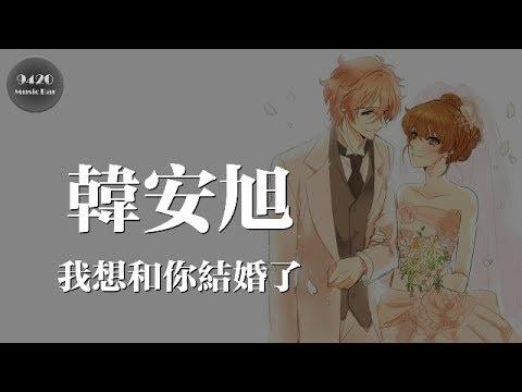 我想你了朗诵_韓安旭 - 我想和你結婚了「我見過你愛我的樣子,於是我確定 ...