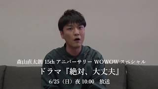 森山直太朗初主演ドラマ「絶対、大丈夫」放送決定! 7月29日に東京・NHK...